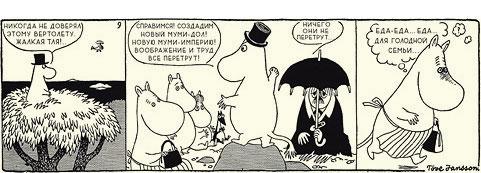 Комиксы о муми-троллях на русском